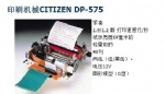 CITIZEN DP-555